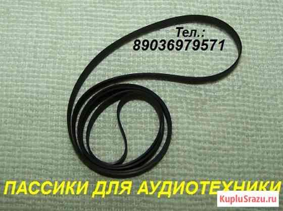 Фирменный приводной ремень пассик для магнитофона и ЭПУ Москва