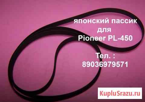 Новый фирменный пассик винилового проигрывателя Pioneer PL-450 Москва