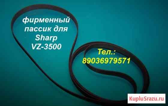 Японский пассик для Sharp VZ-3500 пасик для проигрывателя винила Шарп Москва