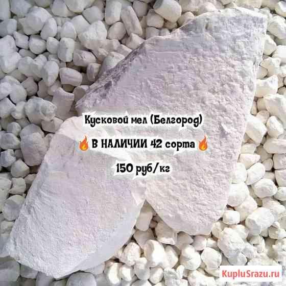 Мел и глина природные Пермь