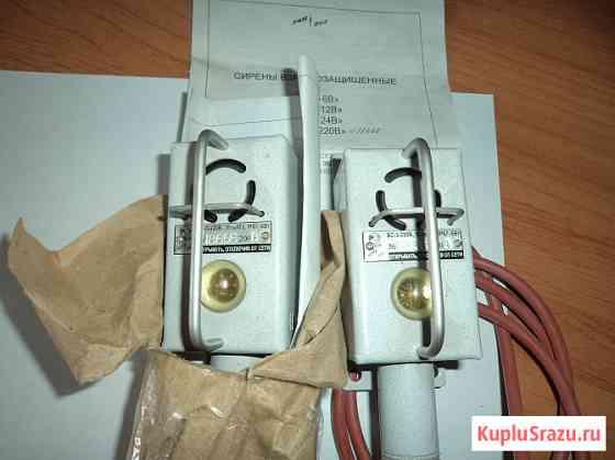 ВС-3-220 оповещатели свето-звуковые взрывозащищенные по 1500руб/шт. Липецк