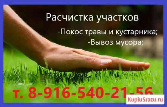 Расчистка участков Орехово-Зуево