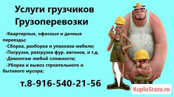 Грузчики и переезды Орехово-Зуево