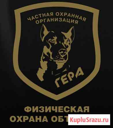 Услуги Физической Охраны Объектов Подольск