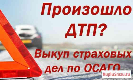 Выкуп страховых дел Краснодар. выкуп страховых дел по ДТП в Краснодаре Краснодар