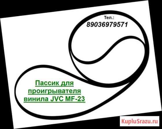 Японский пассик для проигрывателя винила JVC MF-23 пасик JVC MF23 Москва