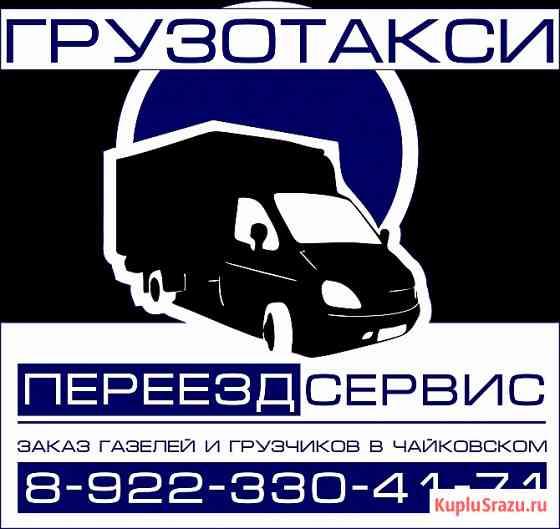 Заказ газелей и грузчиков в Чайковском Чайковский