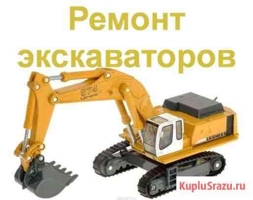 Ремонт экскаваторов в Краснодаре. ремонт экскаваторов на выезде Краснодар