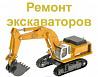 Ремонт экскаваторов в Краснодаре. ремонт экскаваторов на выезде