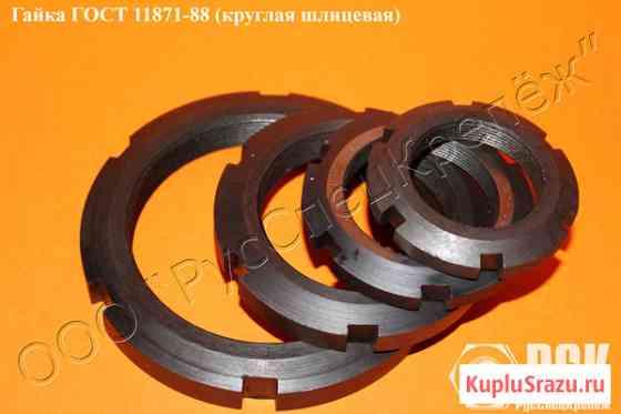Гайка шлицевая ГОСТ 11871-88, ГОСТ 8530-90 Таганрог