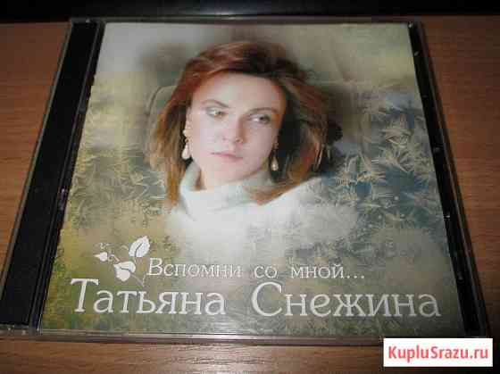 Т. Снежина - Вспомни Со Мной -двойной альбом на сд дисках Москва
