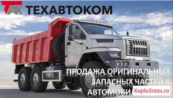 Оригинальные запчасти на авто Урал Якутск