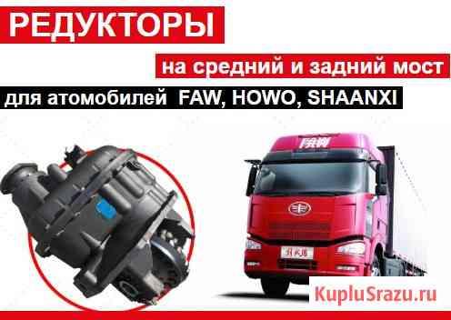 Редуктор на ФАВ, Донг фенг, Хово, Джак, Шанкси Воронеж
