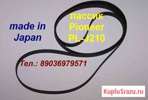 Пассик ремень Pioneer PL-J210 Япония Москва