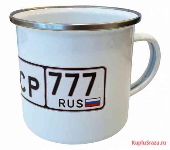 Кружка с автомобильным номером Москва