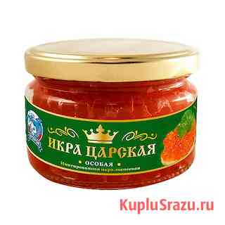 Икра царская,лососевая,экспортная Москва