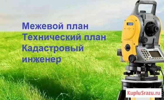 Кадастровый инженер Тимашевск, кадастровые работы, межевание, топосъемка Тимашевск