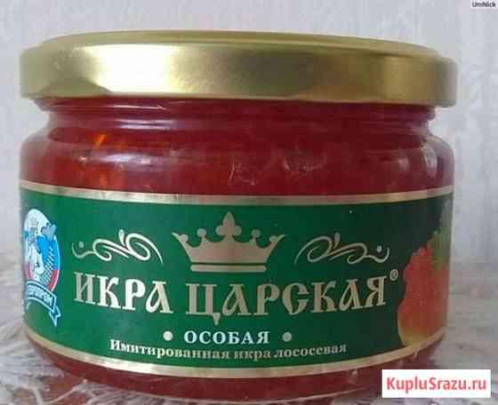 Икра царская лососевая, 230 грамм ТК Пятый Океан Балашиха
