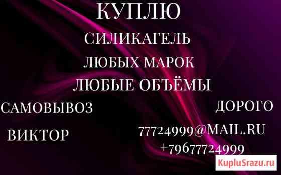 Куплю остатки силикагеля любой марки Хабаровск