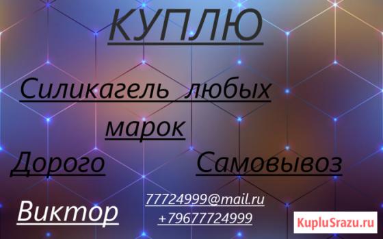 Куплю силикагель любой марки и фасовки Нижний Новгород
