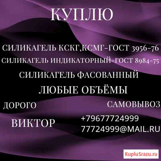 Куплю б/у силикагель Омск