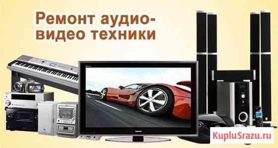 Ремонт видеомагнитофонов музыкальных центров dvd Выезд Москва