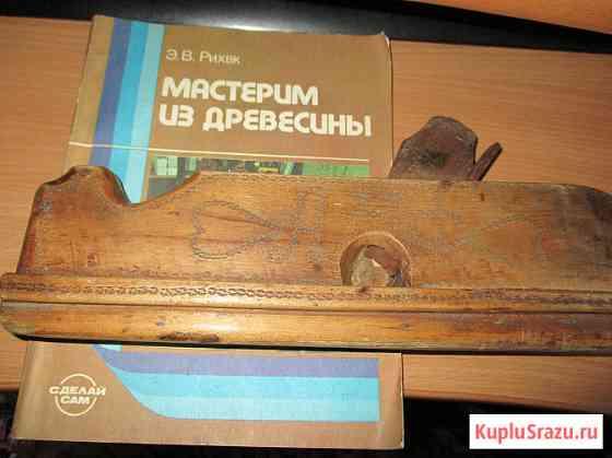Винтажный рубанок-калевка + обучающая книга Москва