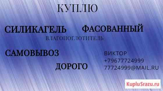 Куплю силикагель любых марок Волгоград