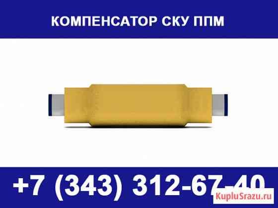 Компенсатор сильфонный СКУ ППМ Нальчик