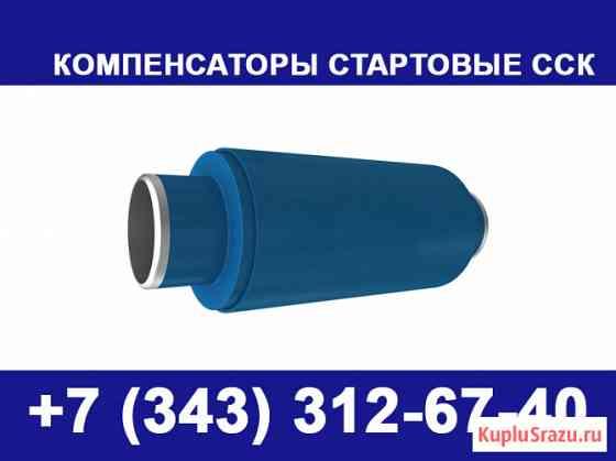 Компенсатор стартовый ССК Нальчик
