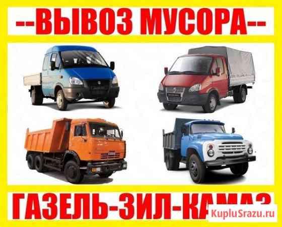 Вывоз мусора в Новосибирске Новосибирск