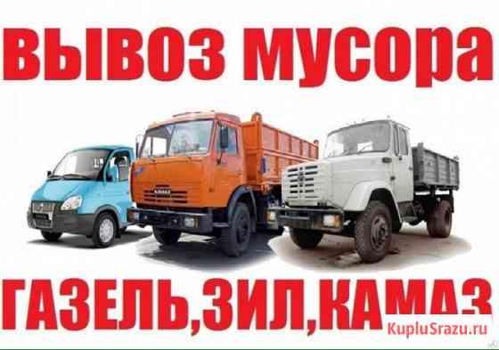 Вывоз мусора Газель ЗИЛ КАМАЗ строительного бытового Грузчики Новосибирск