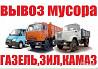 Вывоз мусора Газель ЗИЛ КАМАЗ строительного бытового Грузчики