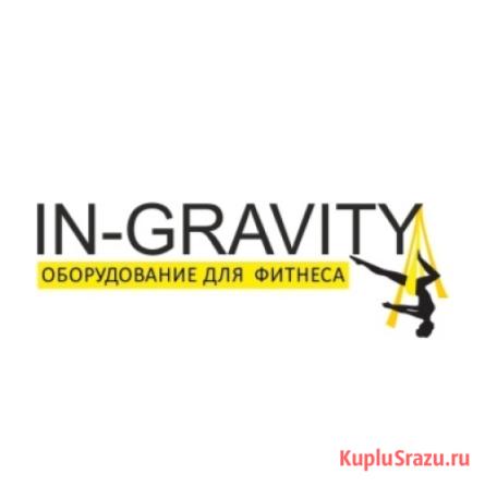 In-gravity качественное оборудование для фитнеса Киров