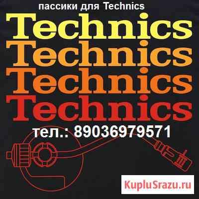 Новый пассик для Technics RS-AZ6 пасик для деки Technics RSAZ6 Москва