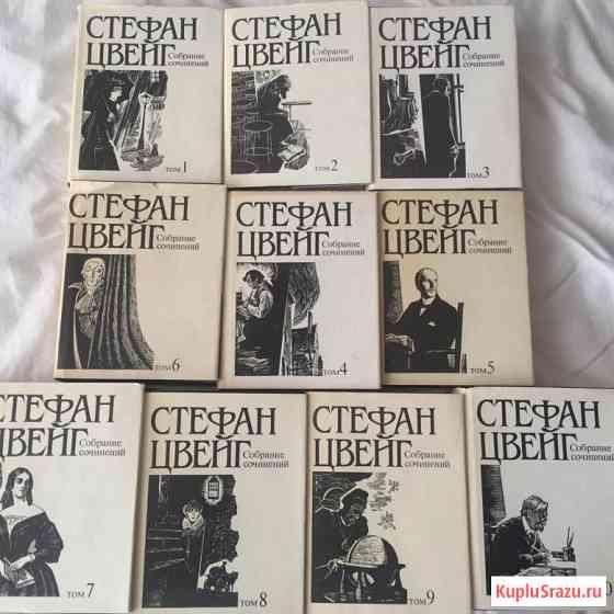 Цвейг Стефан. Собрание сочинений в 10 томах Барнаул