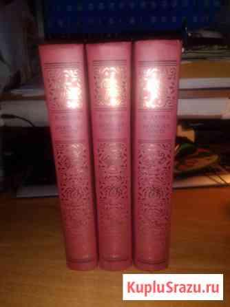 БПНФ Дюма А. Десять лет спустя, или Виконт де Бражелон. В трех томах Барнаул