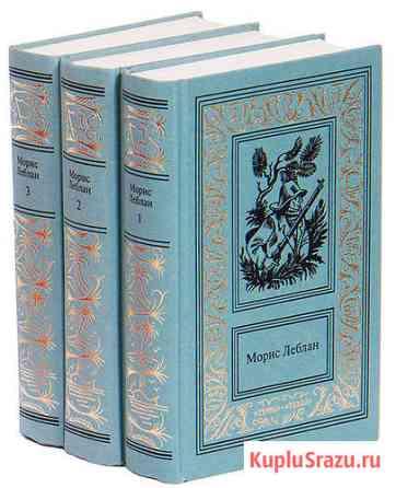 БПНФ Леблан М. Собрание сочинений в 3 - х томах Барнаул
