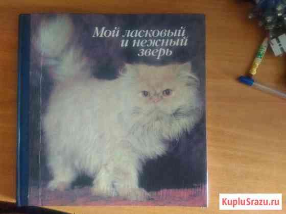 Мой ласковый и нежный зверь. Фотоальбом Барнаул