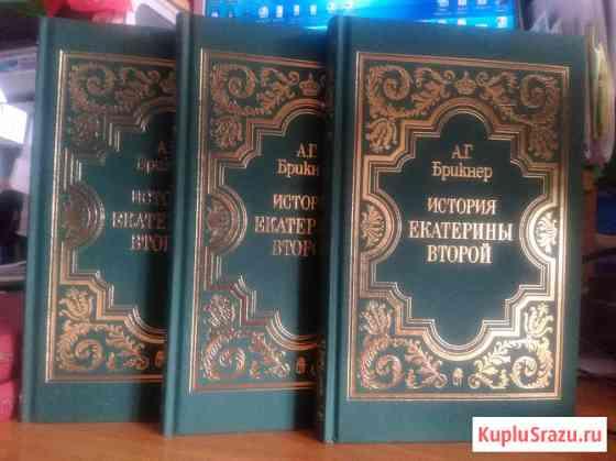 Брикнер А. История Екатерины Второй . История Петра Великого Барнаул
