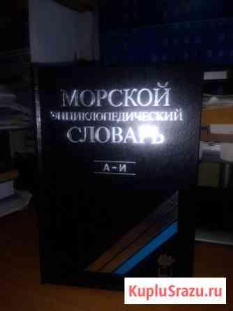 Морской энциклопедический словарь. В трех томах. Том 1 (А-И) Барнаул