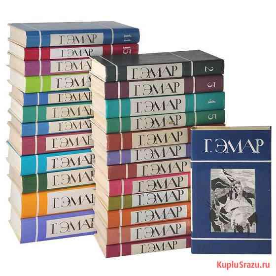 Гюстав Эмар Издательство М.: Терра, 1991-1995. в 25 томах Барнаул