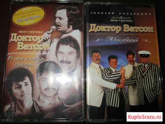 Доктор Ватсон - 2 лицензионные кассеты Москва