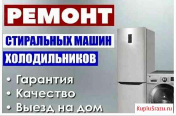 Ремонт стиральных машин и холодильников Комсомольское