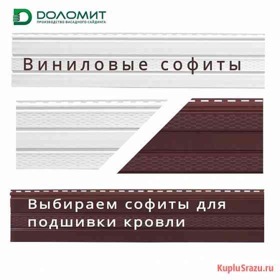 """Виниловые софиты от завода """"Доломит"""" Серов"""