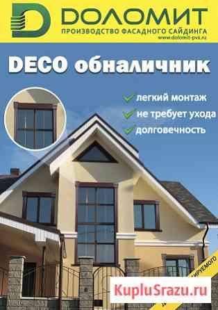 """Фасадный декор из ПВХ от завода """"Доломит"""" Асбест"""