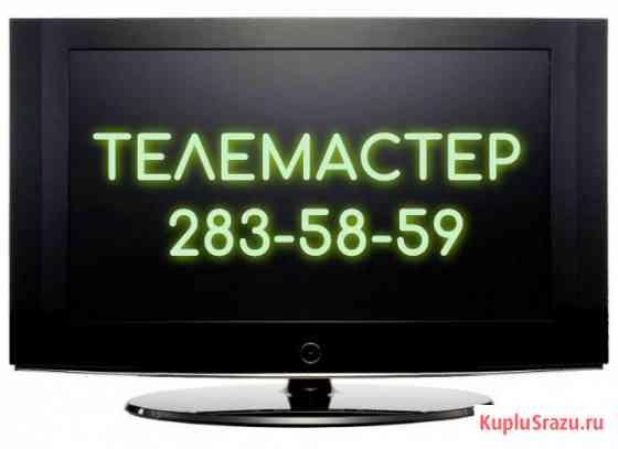 Ремонт телевизоров в Нижнем Новгороде недорого Нижний Новгород