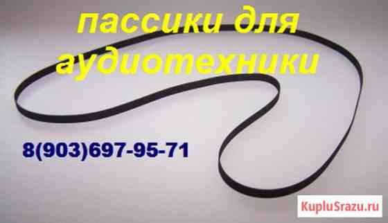 Пассик для электроники 012 пасик и головка электроника 012 Москва
