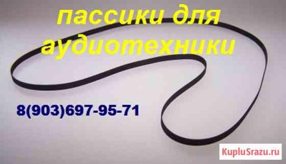 Пассик для электроники 011 пасик и головка электроника 011 Москва
