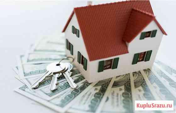Деньги от частного инвестора под залог недвижимости Челябинск
